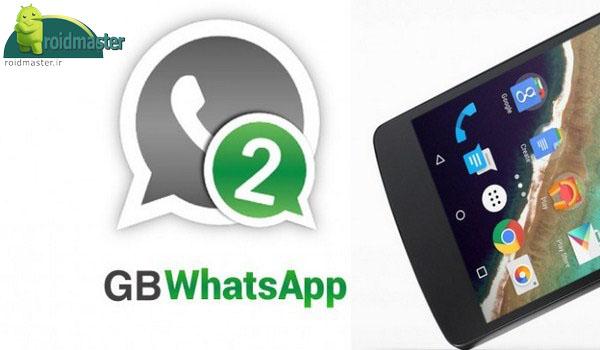 دانلود رایگان GBWhatsApp v2.50 برنامه ساخت دو اکانت واتس اپ همزمان در اندروید