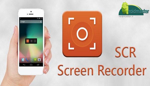 دانلود SCR Screen Recorder برنامه فیلم برداری از صفحه نمایش اندروید