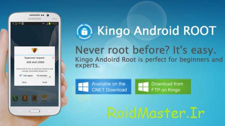 دانلود نسخه جدید نرم افزار KINGROOT برای اندروید
