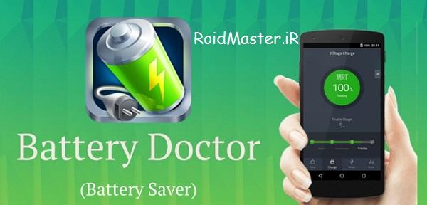 دانلود (Battery Doctor (Battery Saver برنامه مدیریت و کاهش مصرف باتری اندروید