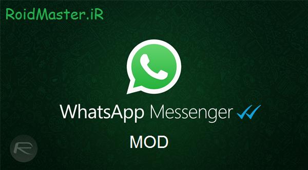 دانلود برنامه WhatsApp Mod نسخه مود شده واتس اپ اندروید