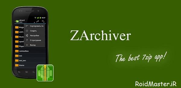 دانلود ZArchiver Donate فایل منیجر حرفه ای اندروید