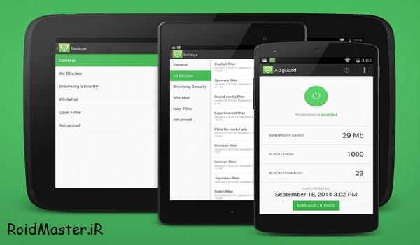 دانلود Adguard Premium برنامه محاظت از اینترنت در اندروید