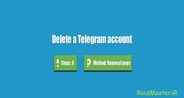 اموزش تصویری دیلیت اکانت تلگرام