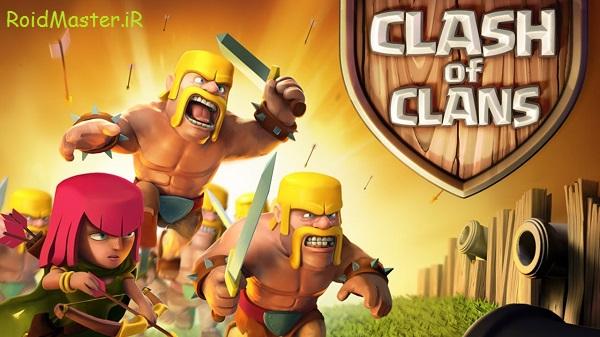 دانلود Clash of Clans نسخه جدید بازی کلش اف کلنز