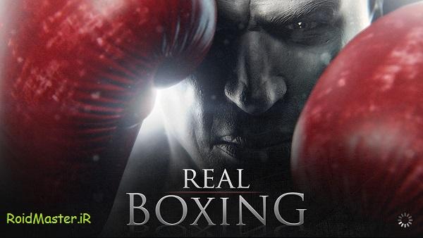 دانلود Real Boxing بازی بوکس واقعی برای اندروید+دیتا+مود