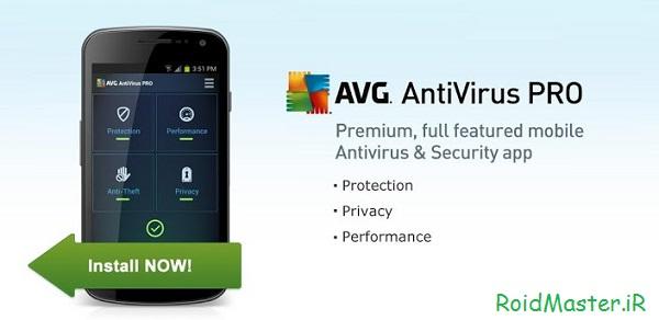 دانلود AVG Antivirus Security Pro نسخه کرک شده آنتی ویروس اندروید