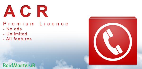 دانلود Call Recorder – ACR Premium برنامه ضبط مکالمه اندروید