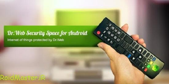 دانلود Dr.Web Security Space Life آنتی ویروس دکتر وب+کلید لایسنس