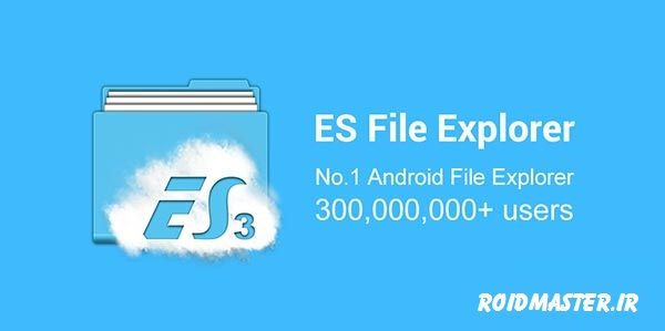 دانلود ES File Explorer File Manager فایل منیجر حرفه ای اندروید+نسخه مود شده