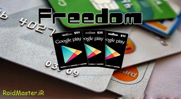 دانلود Freedom برنامه رایگان کردن پرداخت های درون برنامه ای اندروید