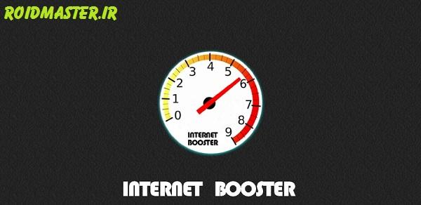 دانلود Internet Booster (root)  برنامه افزایش سرعت اینترنت اندروید