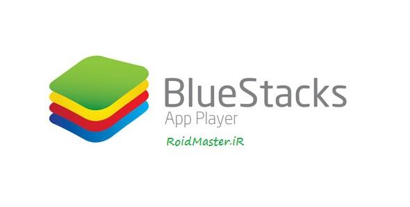 دانلود BlueStacks Rooted برنامه بلواستکس