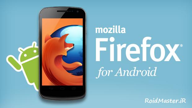 دانلود Firefox Browser for Android مرورگر فایرفاکس اندروید