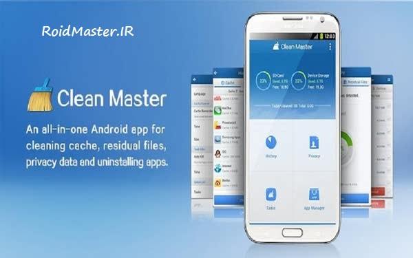 دانلود Clean Master (Boost & AppLock) 5.11.7 برنامه پاکسازی اندروید