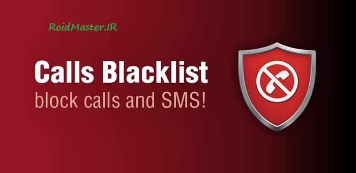 دانلود Calls Blacklist PRO 3.0.9 Patched برنامه لیست سیاه اندروید
