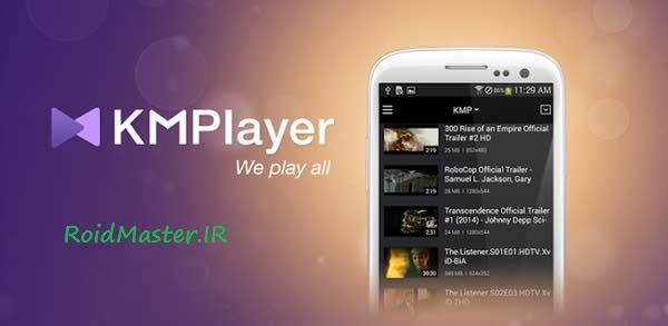 دانلود KMPlayer Pro 1.1.6 + KMPlayer 1.7.3 کی ام پلیر اندروید