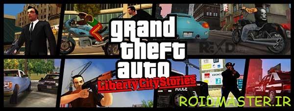 دانلود GTA Liberty City Stories 2.2 بازی جی تی ای 6 برای اندروید