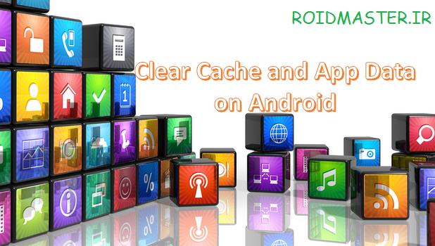 آموزش حذف داده و کش برنامه ها در اندروید clear data and clear cache