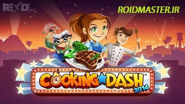دانلود بازی آشپزی دخترانه COOKING DASH 2016 برای اندروید +مود