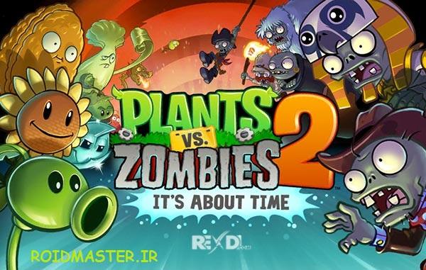 دانلود نسخه مود شده بازی Plants vs. Zombies™ 2 با پول بینهایت