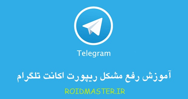 آموزش رفع ریپورت تلگرام در 24 ساعت و خروج از اسپم