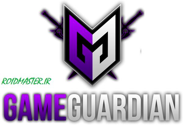 دانلود Game Guardian 8.6.1 برنامه گیم گاردیان برای هک بازی های اندروید