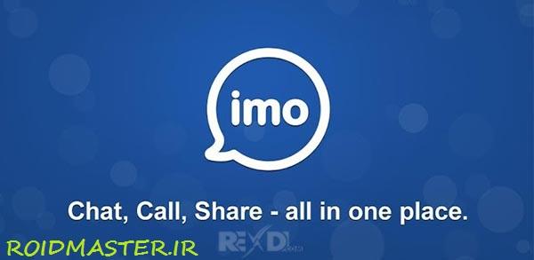 دانلود imo messenger 9.8.0 برنامه چت و برقراری تماس تصویری و صوتی با کیفیت
