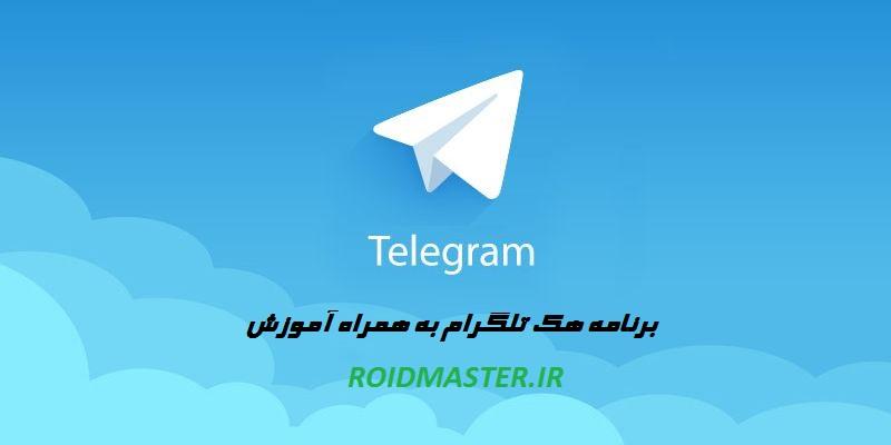 دانلود رایگان برنامه هک تلگرام به همراه آمورش