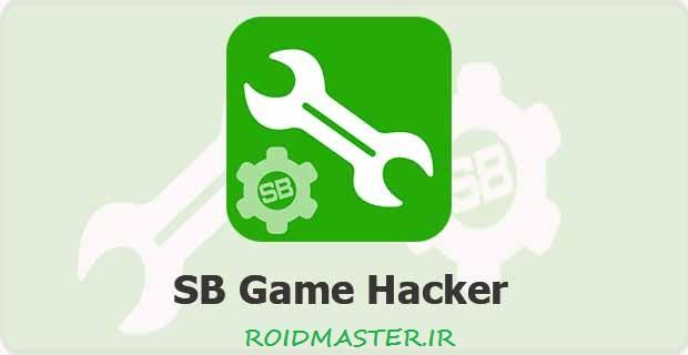 دانلود SB Game Hacker برنامه هک بازی های اندروید
