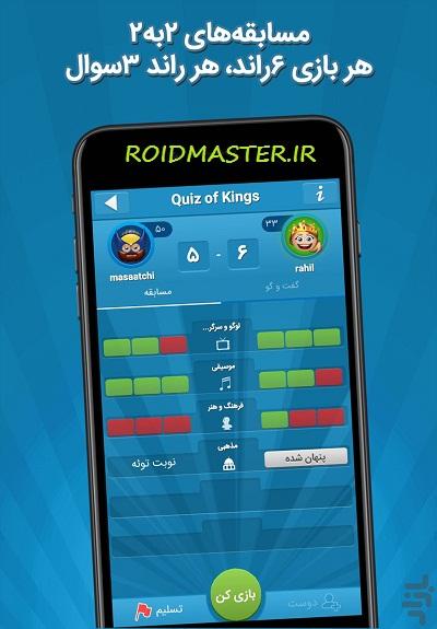 دانلود Quiz of Kings 1.10.2712 بازی کوئیز آف کینگز برای اندروید