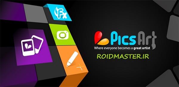 دانلود نسخه پرمیوم بهترین برنامه ویرایش عکس PicsArt Photo Studio