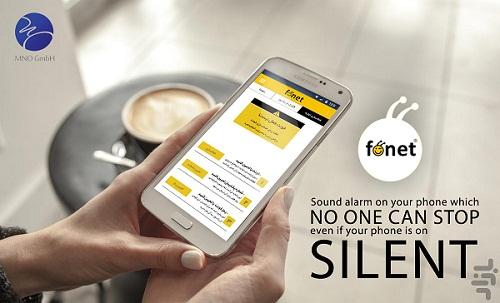 دانلود Fonet فونت برنامه ردیابی و محافظ گوشی اندروید