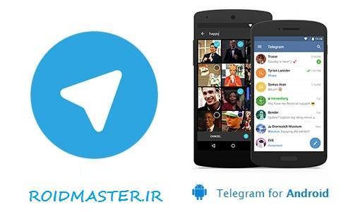 دانلود Telegram نسخه جدید برنامه تلگرام برای اندروید