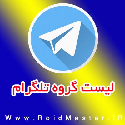لینک عضویت در گروه های تلگرام + ثبت رایگان گروه